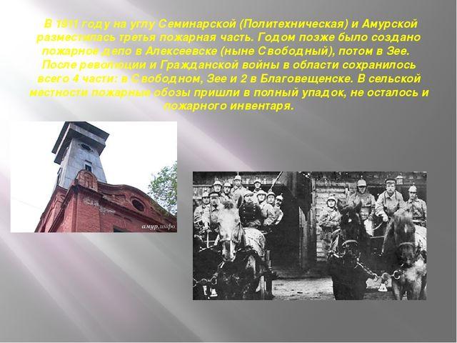 В 1911 году на углу Семинарской (Политехническая) и Амурской разместилась тр...