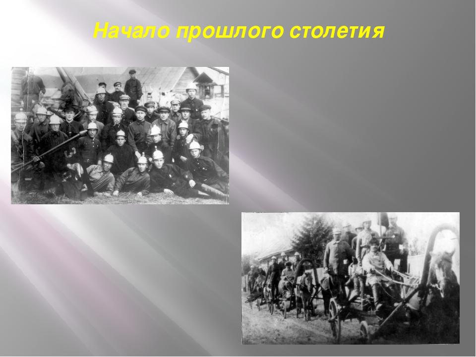 Начало прошлого столетия
