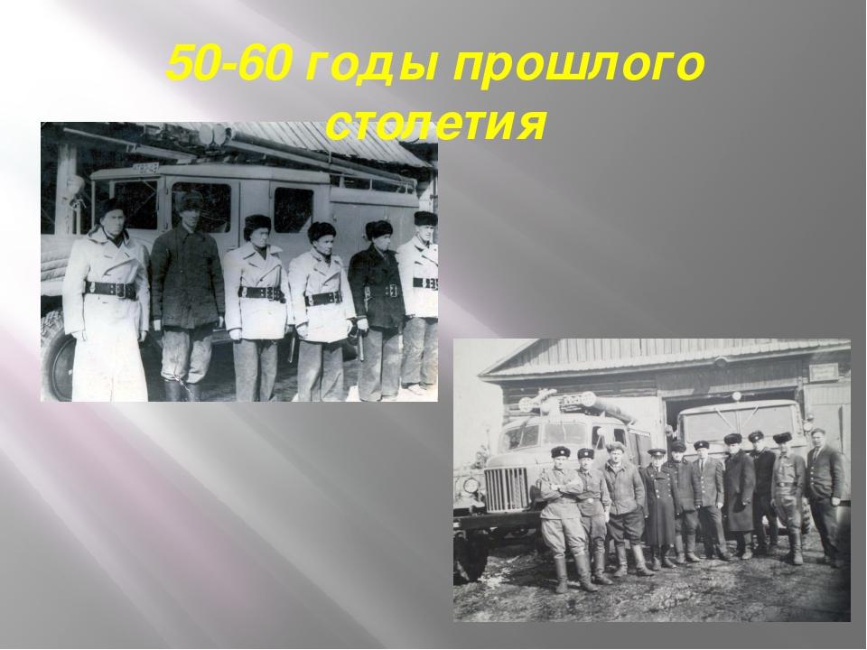 50-60 годы прошлого столетия