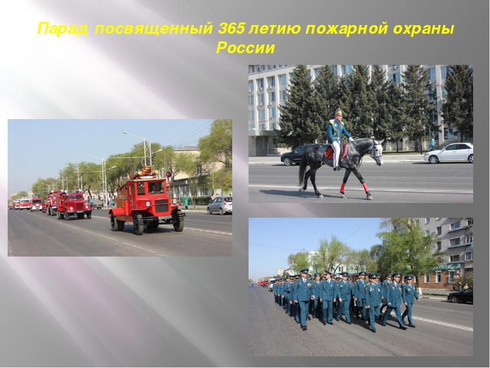 Парад посвященный 365 летию пожарной охраны России