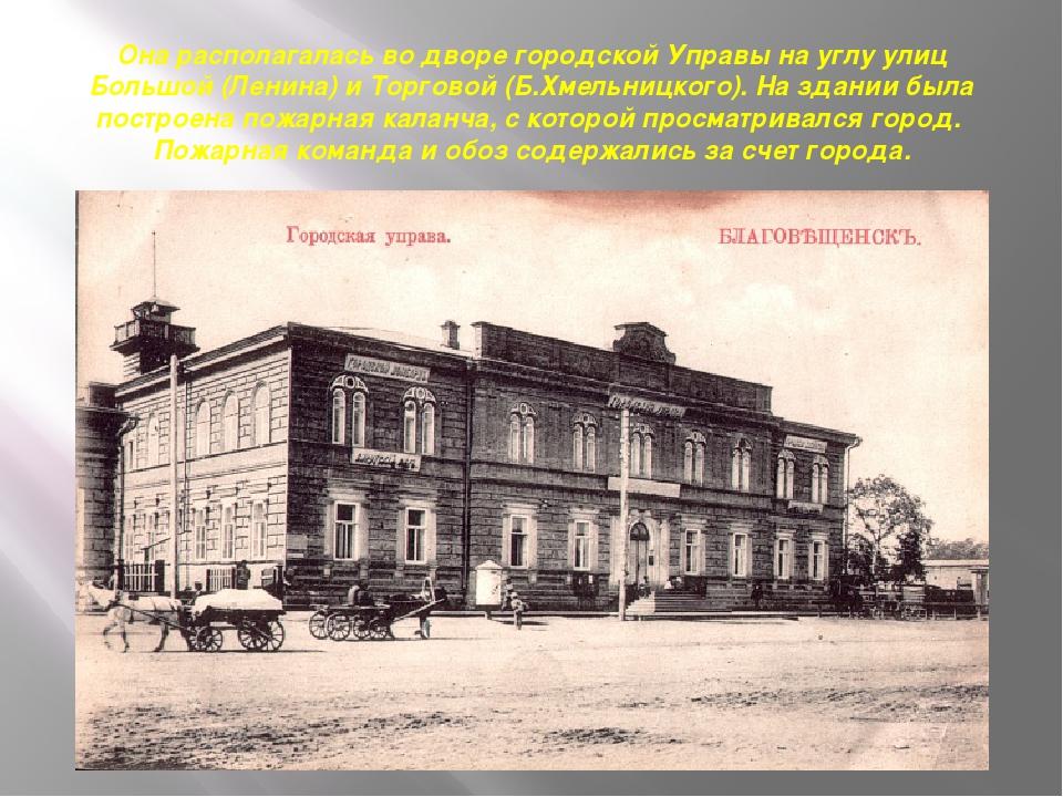 Она располагалась во дворе городской Управы на углу улиц Большой (Ленина) и Т...