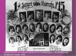 Первый выпуск ростовской школы № 15. Солженицын — во втором ряду четвёртый сп
