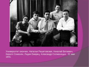 Университет окончен. Наталья Решетовская, Николай Виткевич, Кирилл Симонян, Л