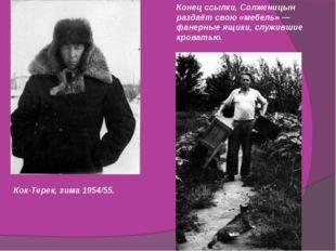 Кок-Терек, зима 1954/55. Конец ссылки, Солженицын раздаёт свою «мебель» — фан