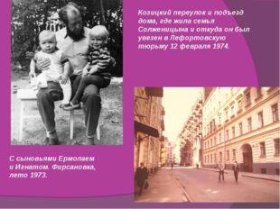 С сыновьями Ермолаем и Игнатом. Фирсановка, лето 1973. Козицкий переулок и по