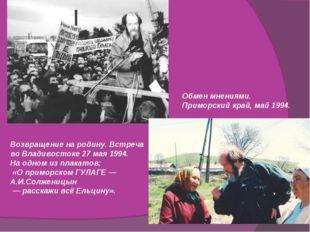 Возвращение на родину. Встреча во Владивостоке 27 мая 1994. На одном из плака