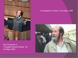 Выступление в Государственной Думе. 28 октября 1994. На вокзале в Пензе. Сент