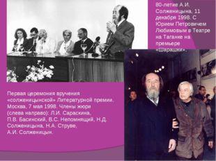 Первая церемония вручения «солженицынской» Литературной премии. Москва, 7 мая