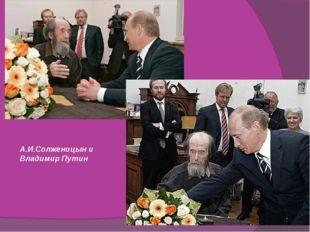 А.И.Солженицын и Владимир Путин
