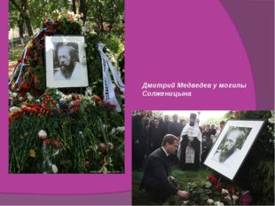 Дмитрий Медведев у могилы Солженицына