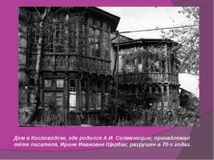 Дом в Кисловодске, где родился А.И. Солженицын; принадлежал тёте писателя, Ир