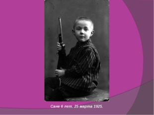 Сане 6 лет. 25 марта 1925.