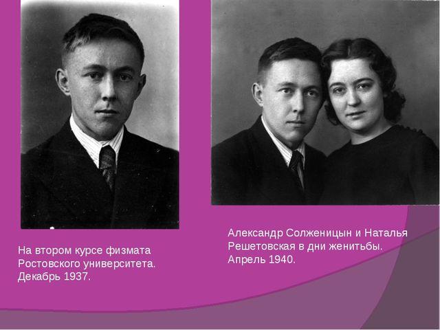 На втором курсе физмата Ростовского университета. Декабрь 1937. Александр Сол...