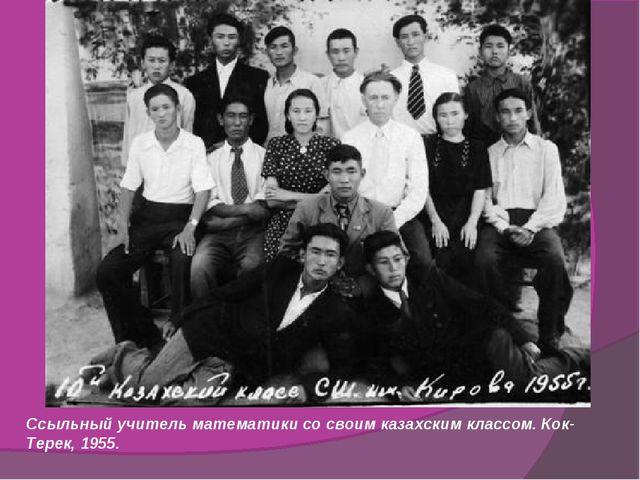 Ссыльный учитель математики со своим казахским классом. Кок-Терек, 1955.