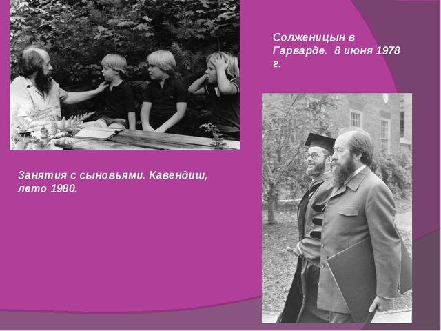 Занятия с сыновьями. Кавендиш, лето 1980. Солженицын в Гарварде.8 июня 1978...
