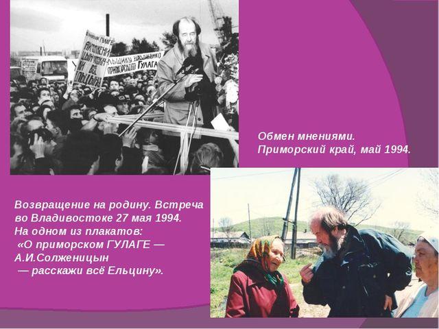 Возвращение на родину. Встреча во Владивостоке 27 мая 1994. На одном из плака...
