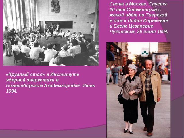 «Круглый стол» в Институте ядерной энергетики в Новосибирском Академгородке....