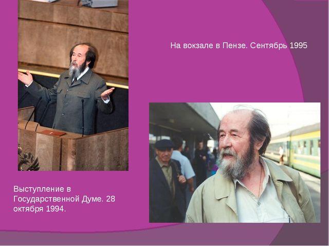 Выступление в Государственной Думе. 28 октября 1994. На вокзале в Пензе. Сент...