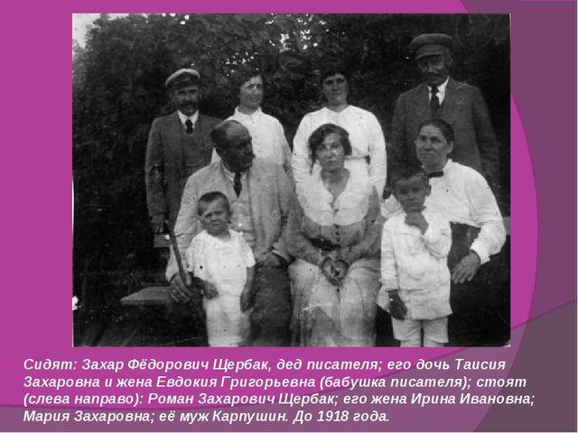 Сидят: Захар Фёдорович Щербак, дед писателя; его дочь Таисия Захаровна и жена...