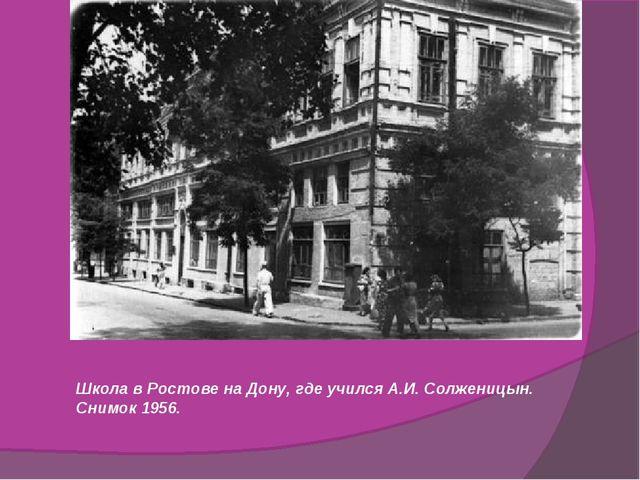 Школа в Ростове на Дону, где учился А.И. Солженицын. Снимок 1956.