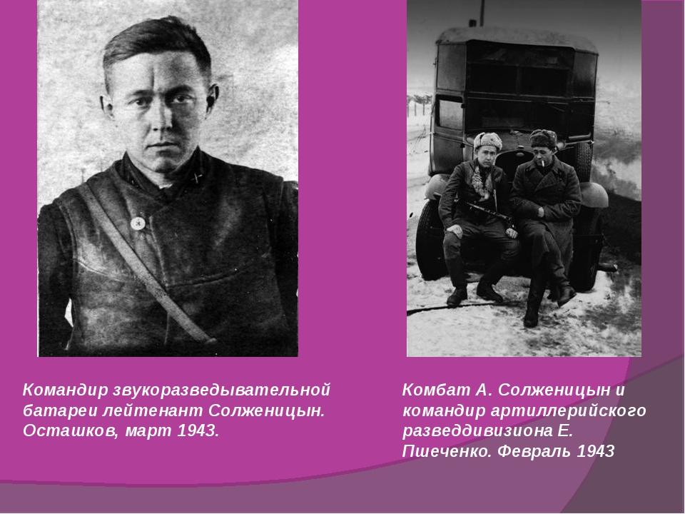 Командир звукоразведывательной батареи лейтенант Солженицын. Осташков, март 1...