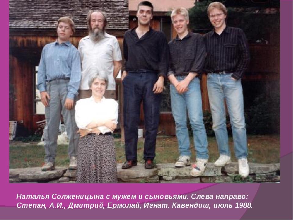 Наталья Солженицына с мужем и сыновьями. Слева направо: Степан, А.И., Дмитрий...