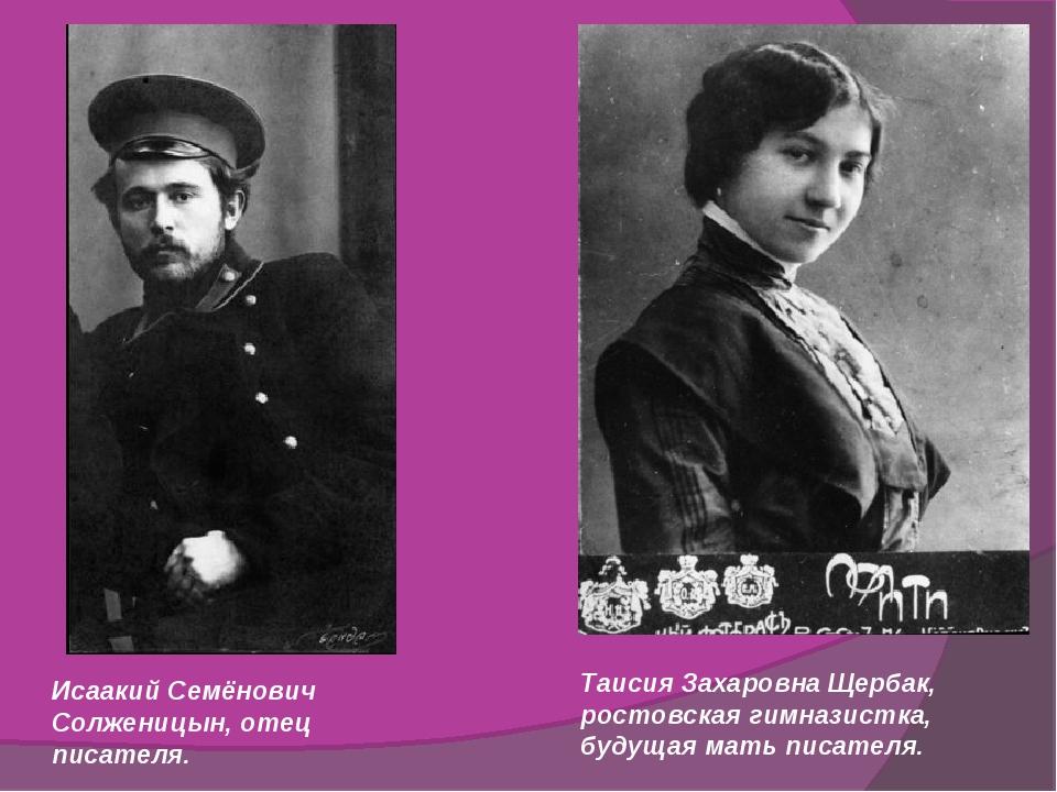 Исаакий Семёнович Солженицын, отец писателя. Таисия Захаровна Щербак, ростовс...