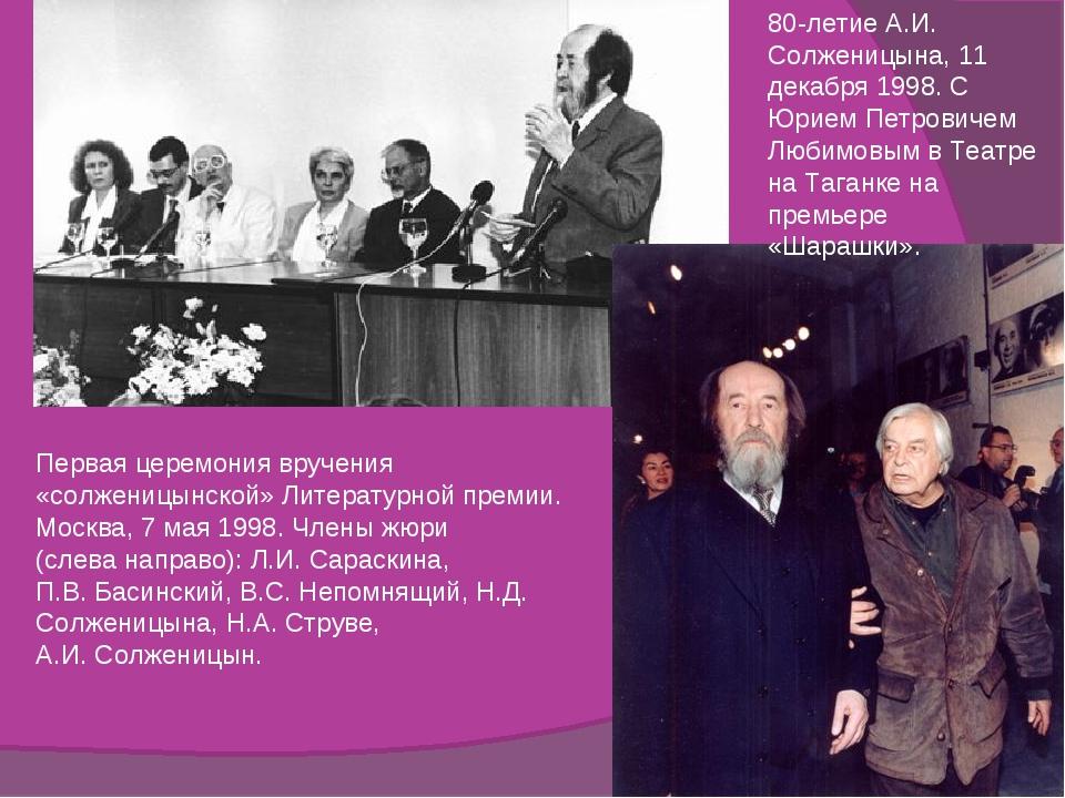 Первая церемония вручения «солженицынской» Литературной премии. Москва, 7 мая...
