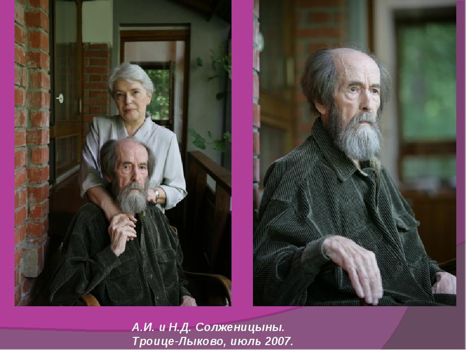 А.И. и Н.Д. Солженицыны. Троице-Лыково, июль 2007.