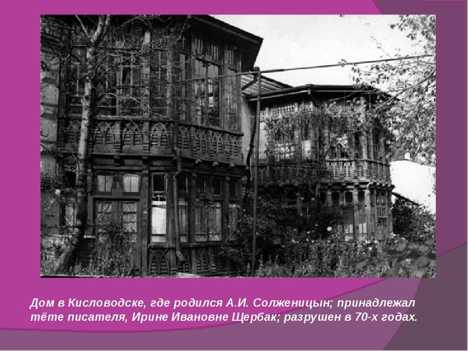 Дом в Кисловодске, где родился А.И. Солженицын; принадлежал тёте писателя, Ир...