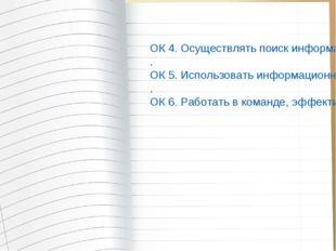 ОК 4. Осуществлять поиск информации, необходимой для эффективного выполнения