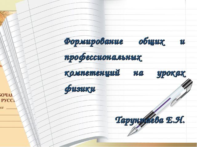 Формирование общих и профессиональных компетенций на уроках физики Тарунтаева...