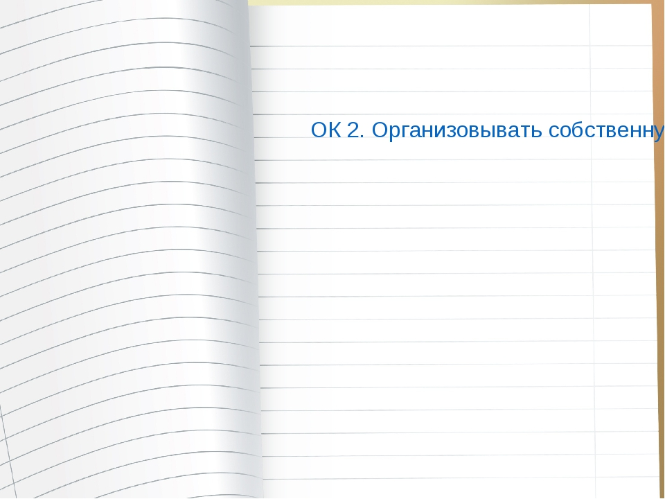ОК 2. Организовывать собственную деятельность, исходя из цели и способов ее...