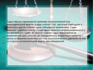 Судьи обычно назначаются органами исполнительной или законодательной власти;