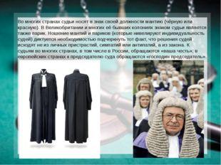 Во многих странах судьи носят в знак своей должности мантию (чёрную или красн