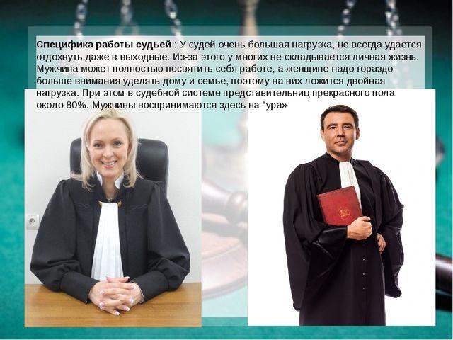 Специфика работы судьей : У судей очень большая нагрузка, не всегда удается о...