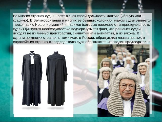 Во многих странах судьи носят в знак своей должности мантию (чёрную или красн...