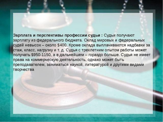 Зарплата и перспективы профессии судьи : Судьи получают зарплату из федеральн...