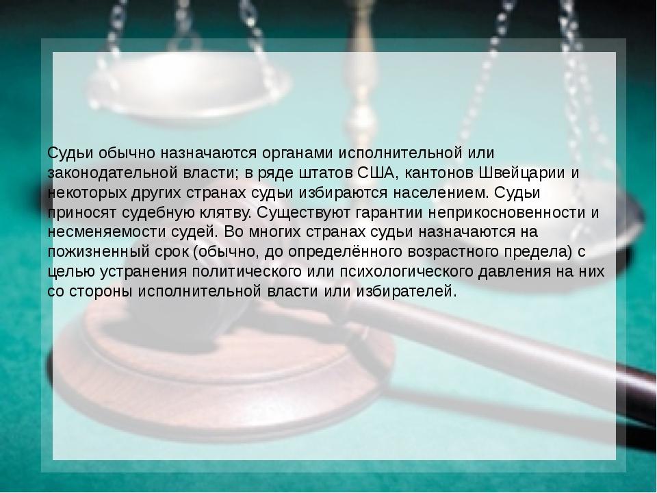 Судьи обычно назначаются органами исполнительной или законодательной власти;...