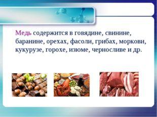 Медь содержится в говядине, свинине, баранине, орехах, фасоли, грибах, морко