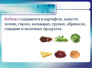 Кобальт содержится в картофеле, капусте, зелени, горохе, кальмарах, грушах,