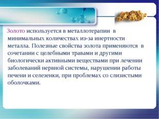 Золото используется в металлотерапии в минимальных количествах из-за инертно