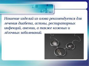 Ношение изделий из олова рекомендуется для лечения диабета, астмы, респирато