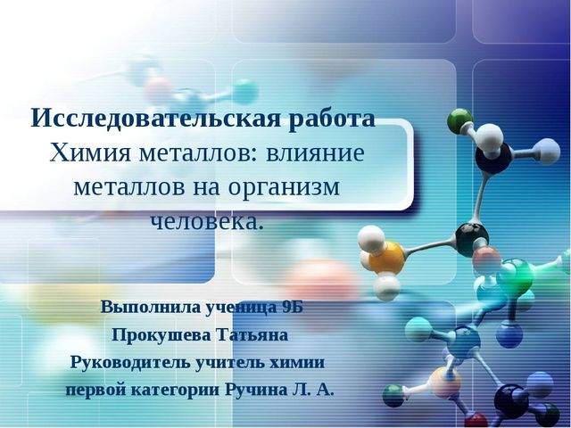 Исследовательская работа Химия металлов: влияние металлов на организм человек...