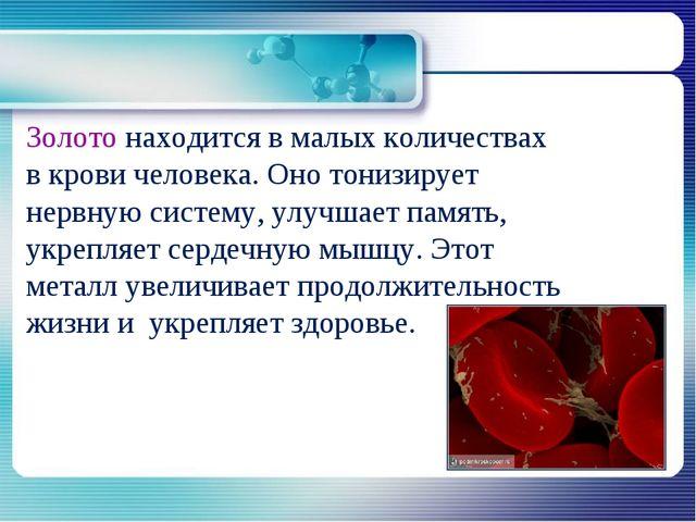 Золото находится в малых количествах в крови человека. Оно тонизирует нервную...