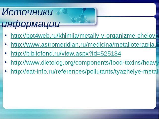 Источники информации http://ppt4web.ru/khimija/metally-v-organizme-cheloveka....