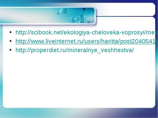 http://scibook.net/ekologiya-cheloveka-voprosyi/metallyi-29855.html http://ww...
