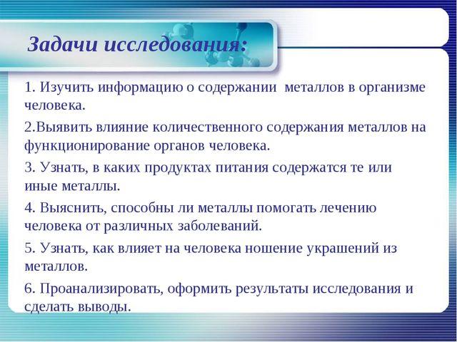 Задачи исследования: 1. Изучить информацию о содержании металлов в организме...