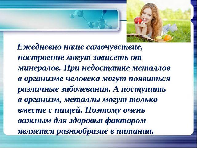 Ежедневно наше самочувствие, настроение могут зависеть от минералов. При нед...