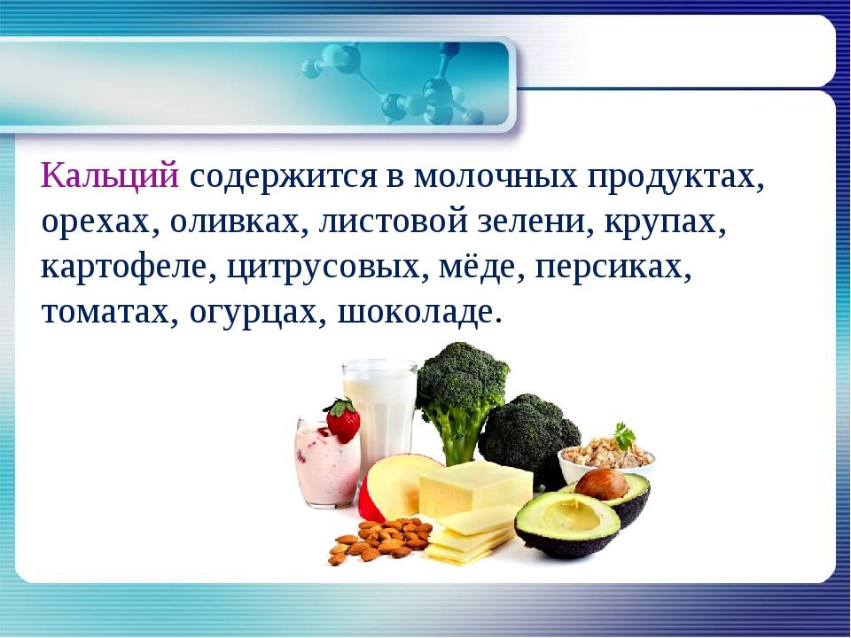 Кальций содержится в молочных продуктах, орехах, оливках, листовой зелени, к...